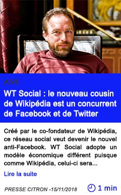 Technologie wt social le nouveau cousin de wikipedia est un concurrent de facebook et de twitter