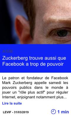 Technologie zuckerberg trouve aussi que facebook a trop de pouvoir page001